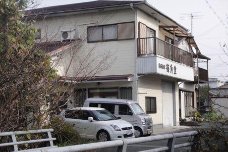 我が家の本社工場.jpg