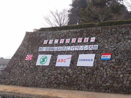 篠山ABC.jpg